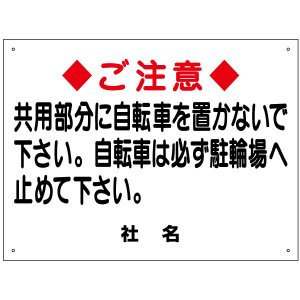 駐輪禁止看板 S-14|e-netsign