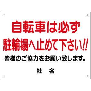 駐輪禁止看板 S-15|e-netsign
