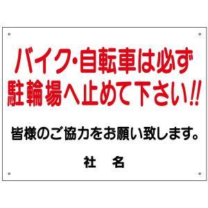 駐輪禁止看板 S-15-2|e-netsign