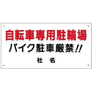 駐輪禁止看板 S-15-3|e-netsign