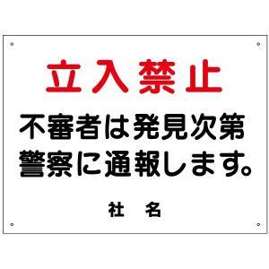 立入り禁止看板 S-18|e-netsign