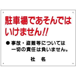立入り禁止看板 S-20|e-netsign