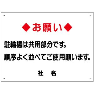 駐輪場看板 S-21|e-netsign