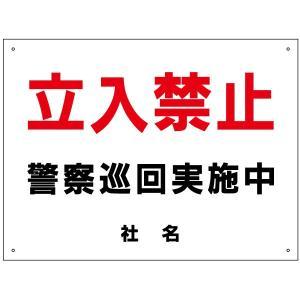立入り禁止看板 S-22|e-netsign