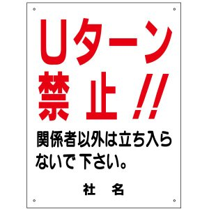 立入り禁止看板 S-40|e-netsign