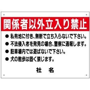 立入り禁止看板 S-46|e-netsign