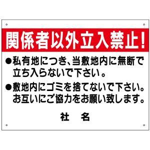 立入り禁止看板 S-46-2|e-netsign