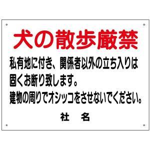 ペット立入り禁止看板 S-47|e-netsign