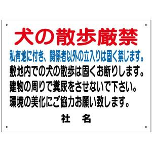 ペット立入り禁止看板 S-48|e-netsign