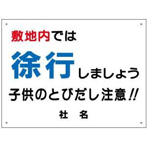 立入り禁止看板 S-49|e-netsign