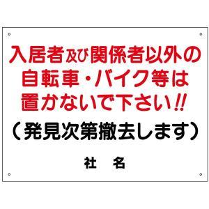 駐輪禁止看板 S-5|e-netsign