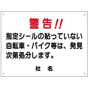 駐輪禁止看板 S-51|e-netsign