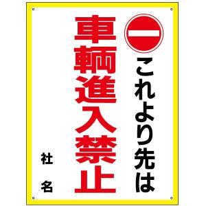 立入り禁止看板 S-52|e-netsign