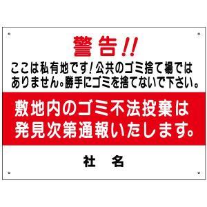 私有地 ごみ置き場 不法投棄禁止