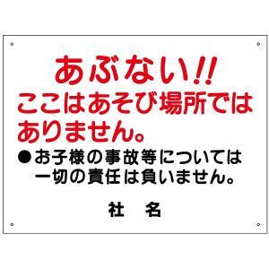 立入り禁止看板 S-6|e-netsign