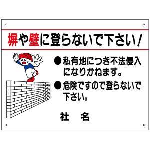 立入り禁止看板 S-60|e-netsign