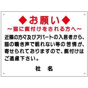 ペット立入り禁止看板 S-64|e-netsign