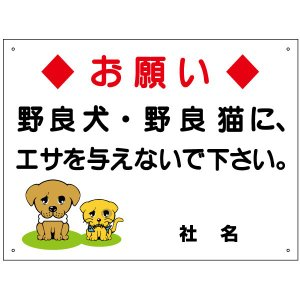 ペット立入り禁止看板 S-65|e-netsign