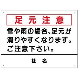 注意書き看板 S-71|e-netsign