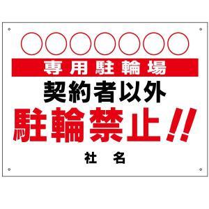 駐輪禁止看板 S-76|e-netsign