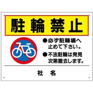 駐輪禁止看板 S-77|e-netsign