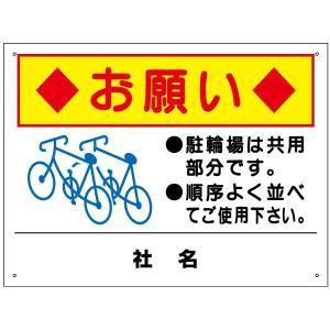 駐輪禁止看板 S-78|e-netsign