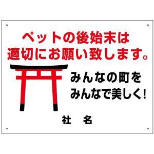 ペット立入り禁止看板 S-79|e-netsign