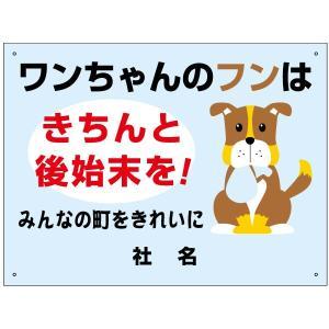 ペット立入り禁止看板 S-80|e-netsign