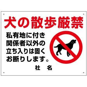 ペット立入り禁止看板 S-81|e-netsign