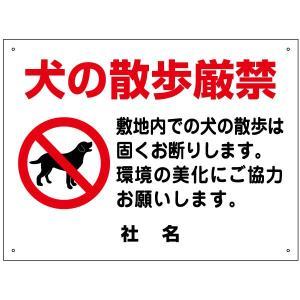 ペット立入り禁止看板 S-89|e-netsign