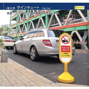 サインキュート 関係者以外 駐車お断り 屋外用 両面 スタンド型 サインスタンド|e-netsign|02