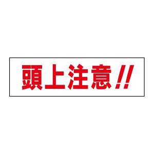 お手軽!選べる注意ステッカー【頭上注意】W350×H100 SP-1STY|e-netsign