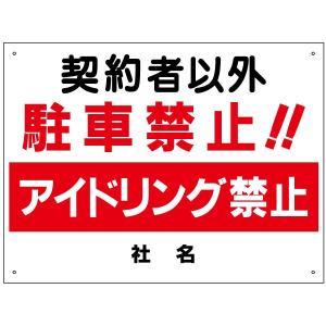 駐車、アイドリング禁止看板 T1-1-2|e-netsign