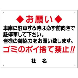 【ポイ捨て禁止!!】美観共用看板 T1-11-2|e-netsign