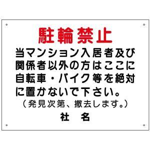駐輪禁止看板 T1-12|e-netsign