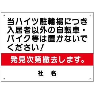 駐輪禁止看板 T1-13|e-netsign