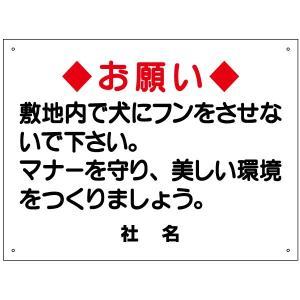 ペット立入り禁止看板 T1-29|e-netsign