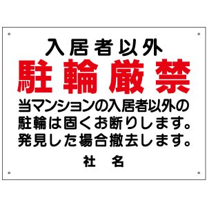 駐輪禁止看板 T1-68|e-netsign