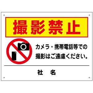 撮影禁止看板 T2-60|e-netsign