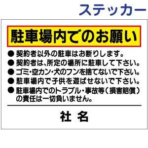 看板風注意ステッカー【駐車禁止】 t2-6st|e-netsign
