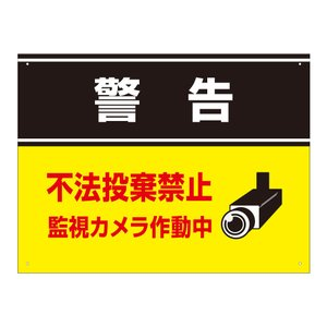 警告 不法投棄禁止 看板 監視カメラ作動中 通報します カメ...