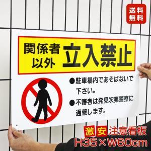 【激安/送料無料】 駐車場 看板 立ち入り禁止 看板 ( 送料無料 )TO-10A|e-netsign