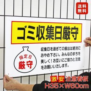 【激安/送料無料】 ゴミ置場 看板 ごみ収集日 看板 ( 送料無料 )TO-12A|e-netsign