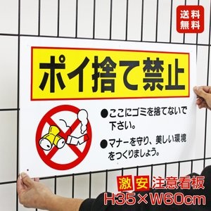 【激安/送料無料】 ポイ捨て禁止 看板 ( 送料無料 )TO-13A|e-netsign
