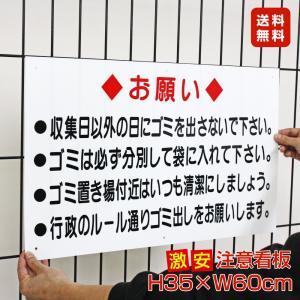 【激安/送料無料】 ゴミ置場 看板 ごみルール 看板 ( 送料無料 )TO-15A|e-netsign