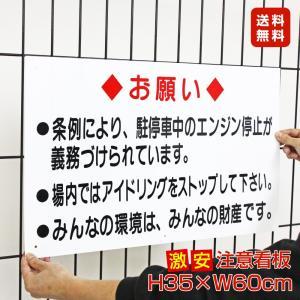 【激安/送料無料】 迷惑注意 看板 アイドリング禁止 看板 ( 送料無料 )TO-16A|e-netsign