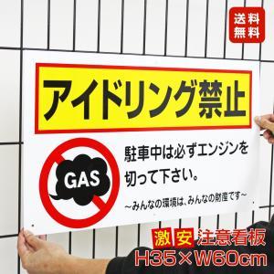 【激安/送料無料】 迷惑注意 看板 アイドリング禁止 看板 ( 送料無料 )TO-22A|e-netsign