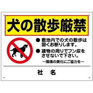 ペット立入り禁止看板 TO-23|e-netsign
