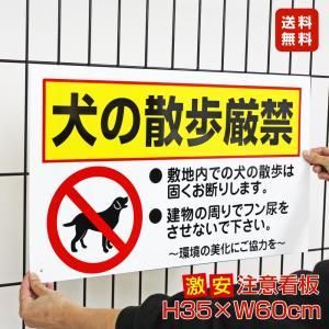 【激安/送料無料】 迷惑注意 看板 犬の散歩禁止 看板 ( 送料無料 )TO-23A|e-netsign