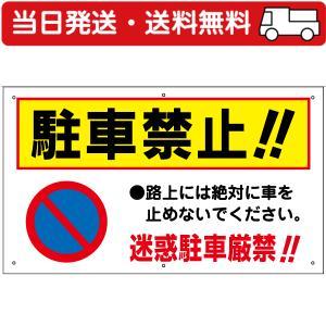 駐車場看板 最安値!【激安セール】駐車禁止看板(送料無料) TO-26A|e-netsign